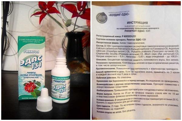 упаковка и инструкция Ринитол Эдас 131