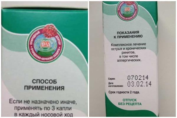 упаковка препарата Ринитол Эдас 131