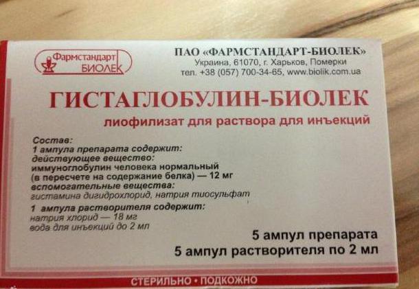 препарат гистаглобулин