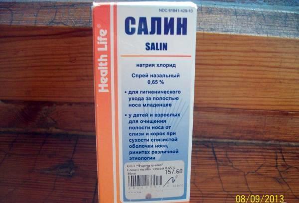 препарат салин