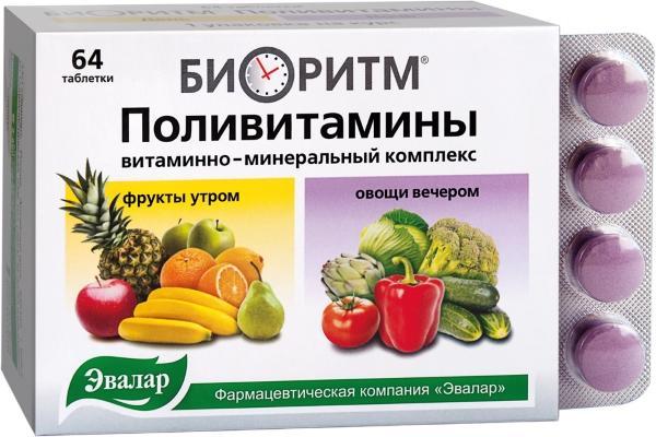 упаковка поливитаминов