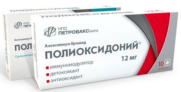 Полиоксидоний в упаковке