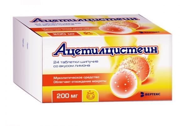 упаковка ацетилцистеина