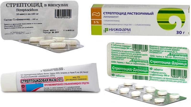 разный стрептоцид