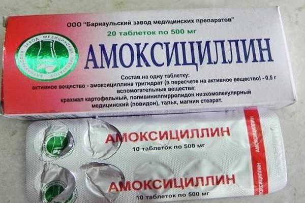 Амоксициллин 500 мг