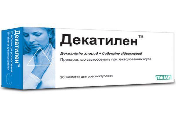 лекарство декатилен