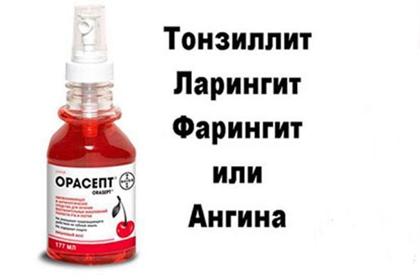 заболевания при которых можно пить орасепт