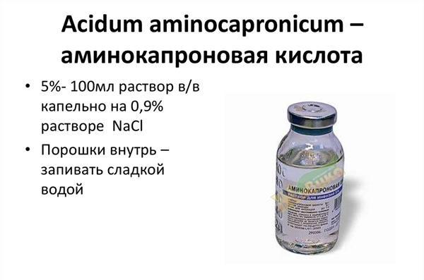 состав аминокапроновой кислоты