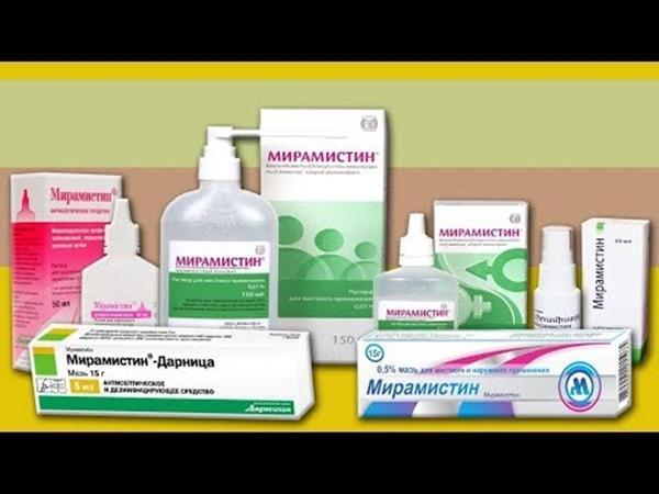 разные формы выпуска препарата мирамистин