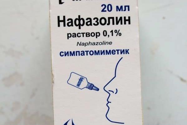 упаковка нафазолина