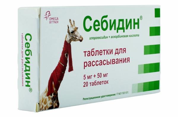 упаковка таблеток себидина