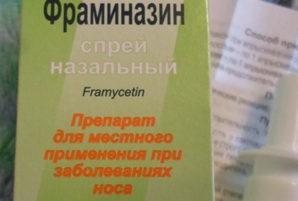 упаковка фраминазина