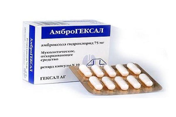 таблетки аброгексал