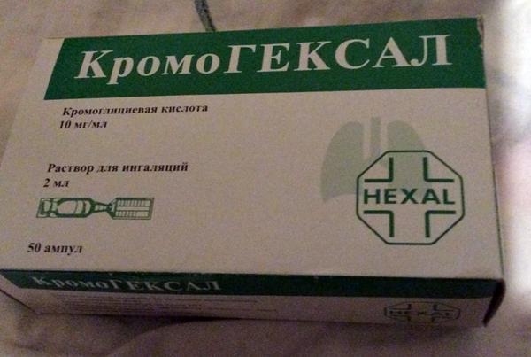 раствор кромогексала