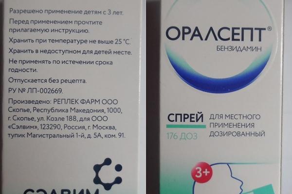упаковка препарата оралсепт