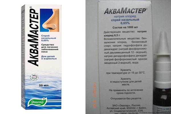 инструкция препарата аквамастер