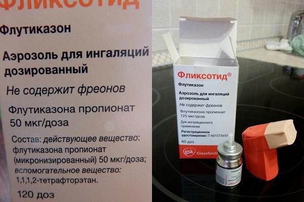 состав препарата фликсотид