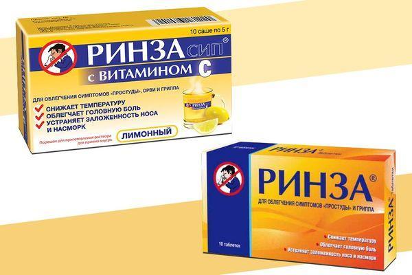 ринзасип витамин с