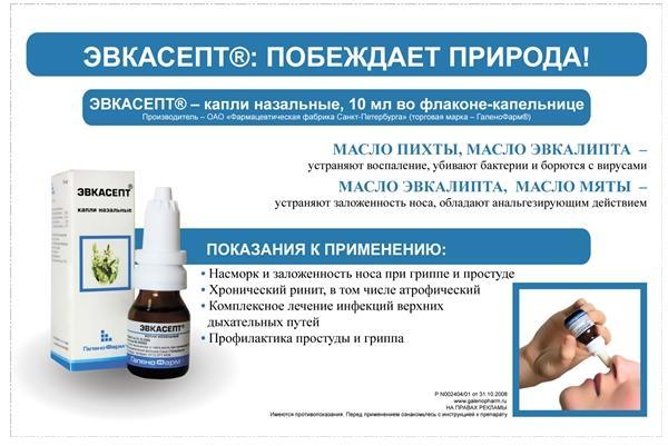 о препарате эвкасепт