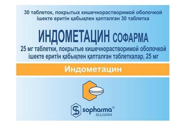 таблетки индометацин