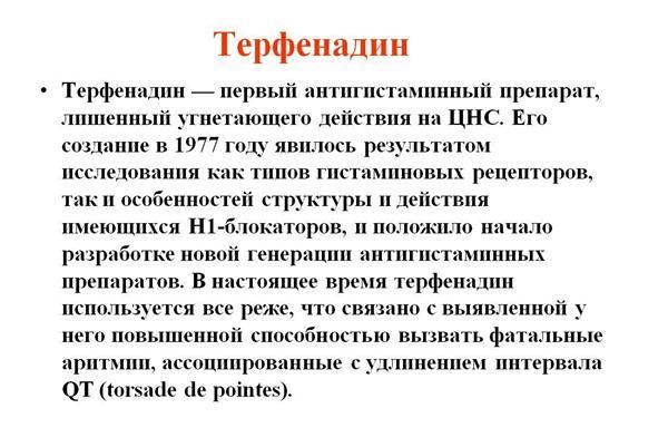 Терфеданин