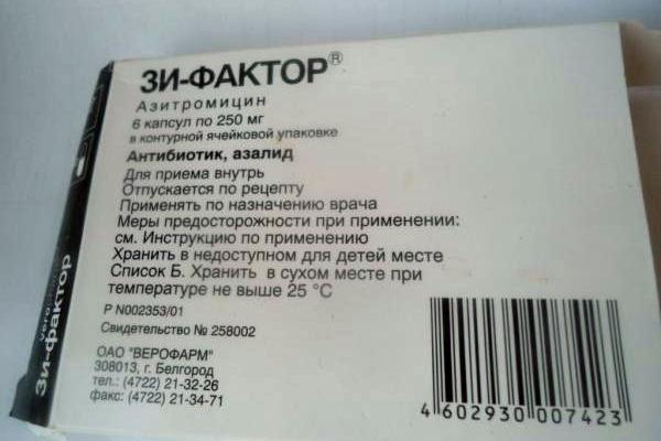 инструкция препарата зи фактор