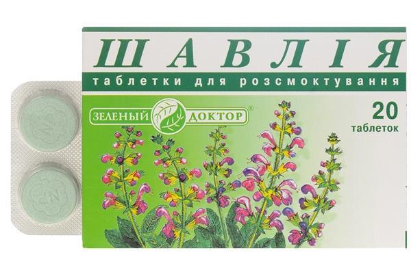 упаковка таблеток Шалфей