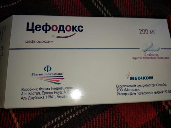 таблетки Цефподоксима