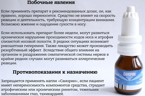 описание препарата санорин