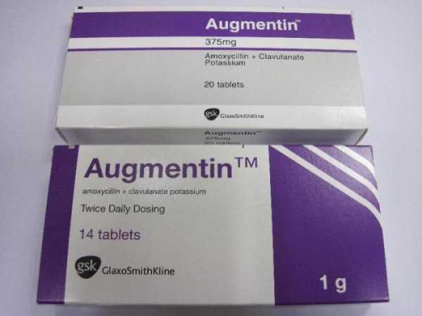 упаковка таблеток аугментин