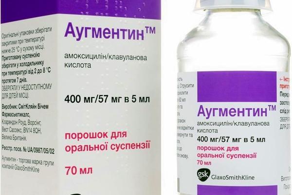 порошок препарата аугментин