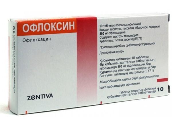 офлоксин 400 мг