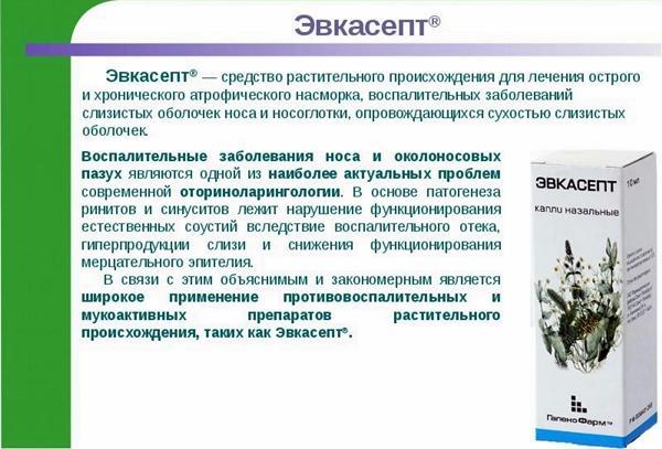 описание препарата эвкасепт