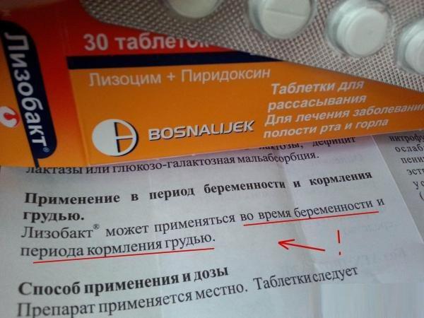 лизобакт беременным