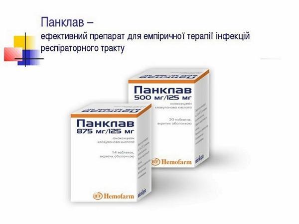 упаковка препарата панклав