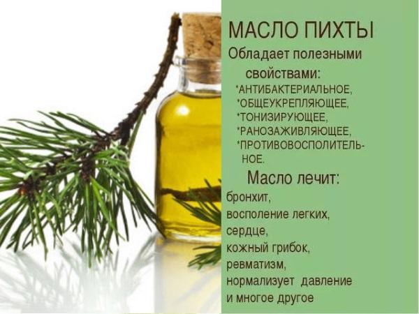 свойства пихтового масла