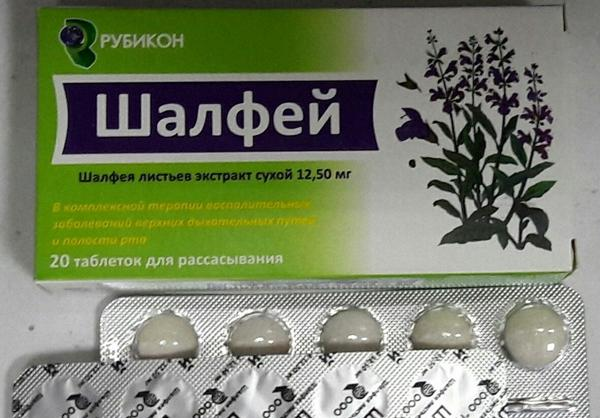 упаковка препарата Шалфей