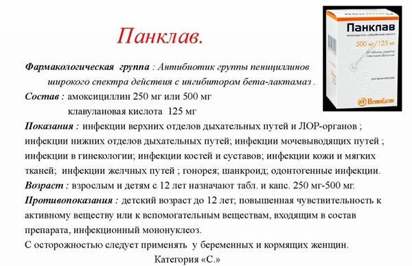 Панклав»: инструкция по применению, дозировки и побочные действия ...
