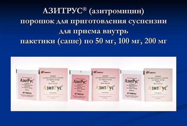 описание препарата азитрус