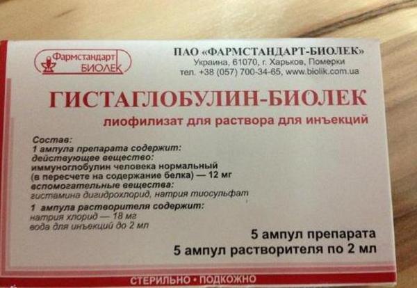 «Гистаглобулин»