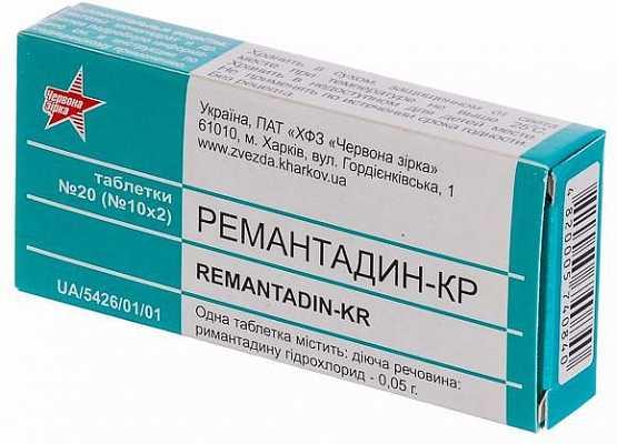 «Ремантадин» таблетки